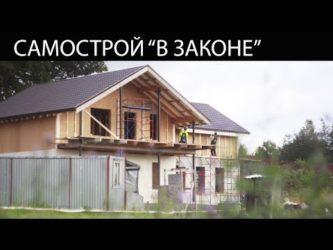 Признание постройки самовольной: снос строения или порядок признания права собственности