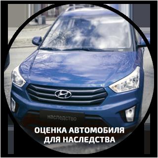 оценка автотранспорта для нотариуса наследства