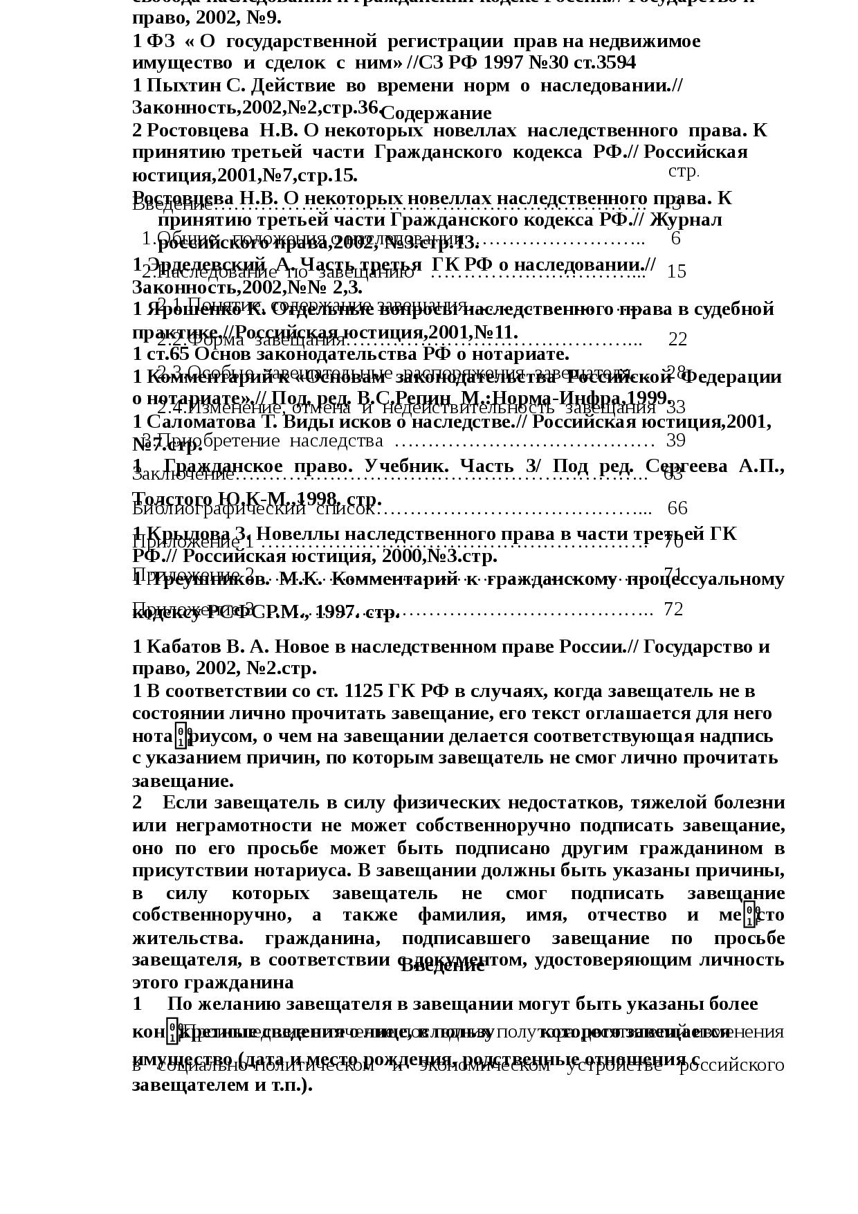 Закон о наследстве по завещанию рф