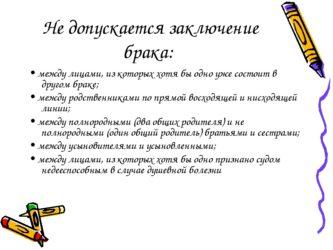 Брак между усыновителями и усыновленными в российской федерации. ladyjurnal.ru