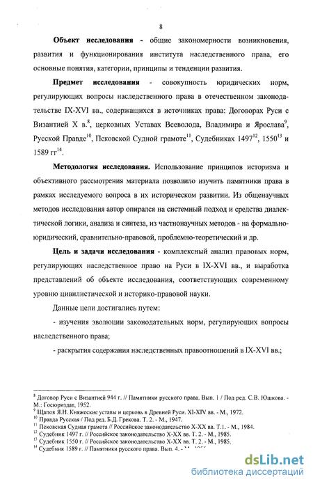 Читать онлайн наследственное право. шпаргалка страница 2