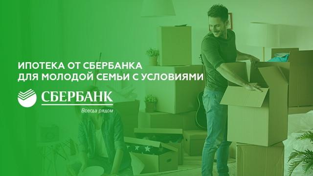 Документы для ипотеки в сбербанке на вторичное жилье, новостройку, программы с господдержкой.