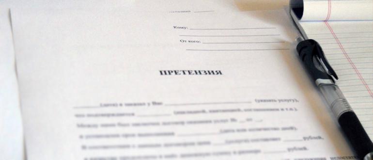 Заявление застройщику на устранение недостатков в квартире образец