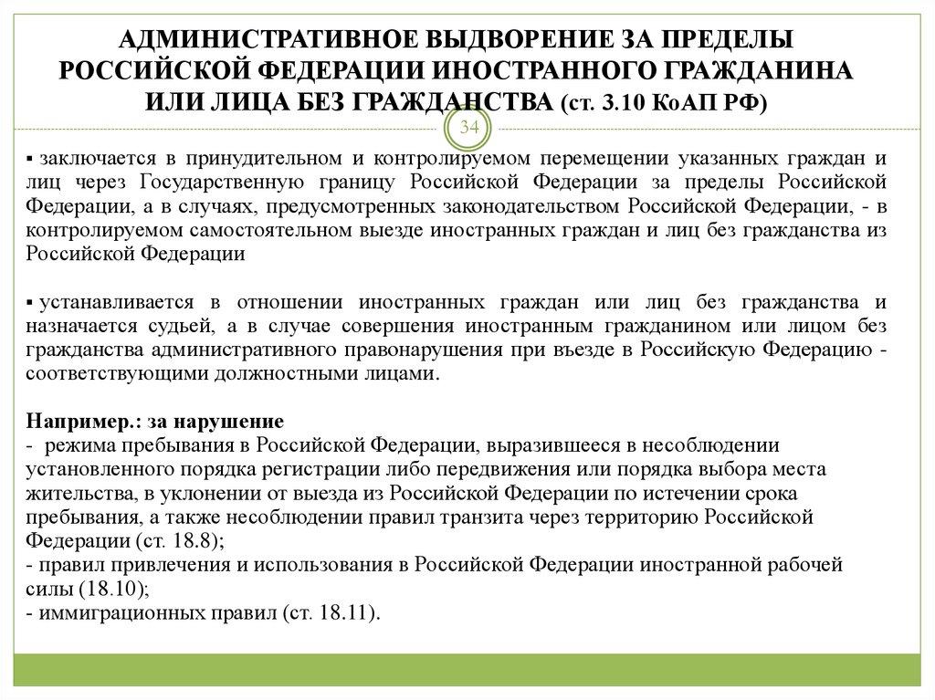 Процедура административного выдворения иностранцев из россии в 2019 году