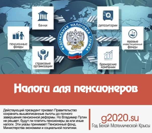 Какие налоги не надо платить пенсионерам в 2020 году - в москве