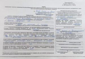 Скачать бланк заявления в фмс о наличии второго гражданства бесплатно – правила и образец заполнения уведомления