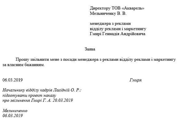 Исковое заявление о незаконном увольнении: образец, как подать, документы