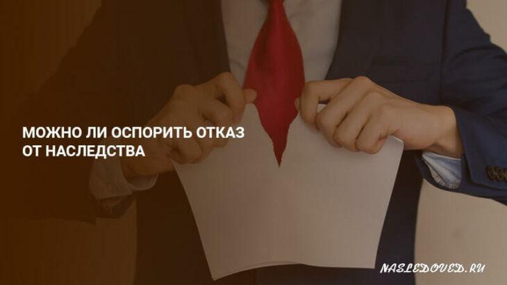 Какие нужны документы для отказа от наследства у нотариуса в пользу других лиц, государства и куда их подавать