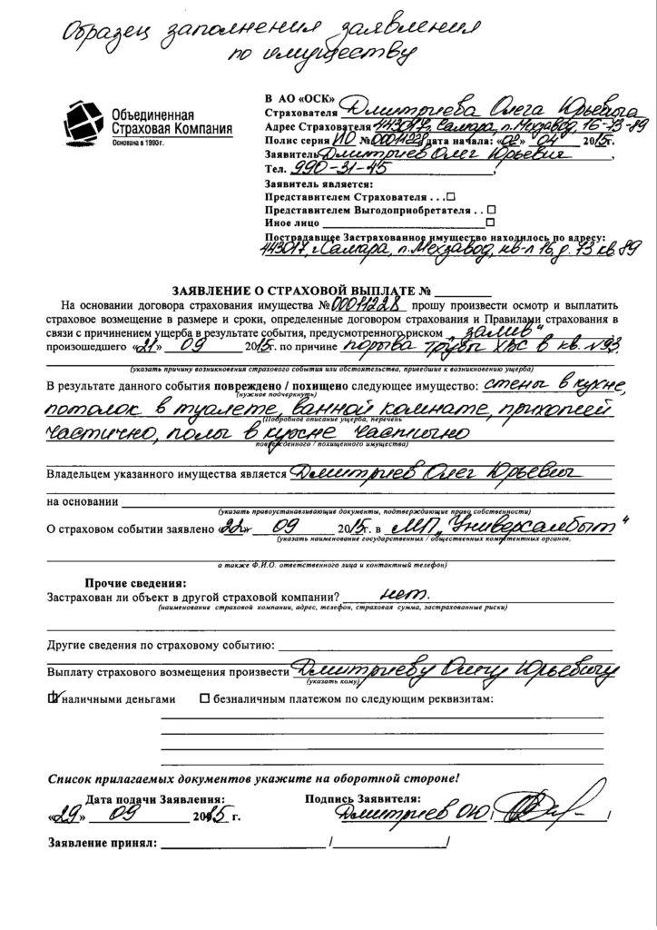 Как составить претензию в страховую компанию по осаго - образец заявления