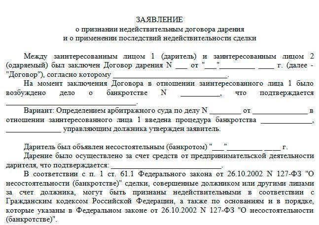 Процедура оформления договора дарения с правом пожизненного проживания дарителя в 2020 году