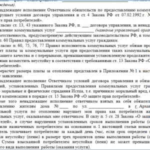 Заявление о выдаче судебного приказа о взыскании задолженности за коммунальные платежи (образец)