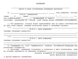 Потерял завещание как восстановить | sodeistvie70.ru