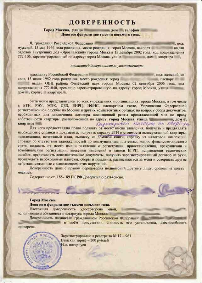 фото ген доверенности на продажу квартиры украина песни тролль гнёт