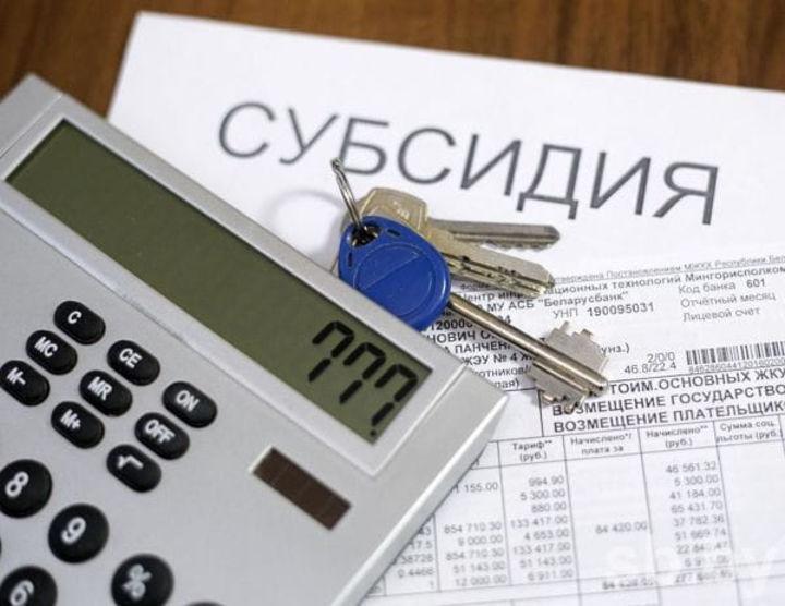 Расчет льготы по жкх для инвалидов в москве в 2020 году