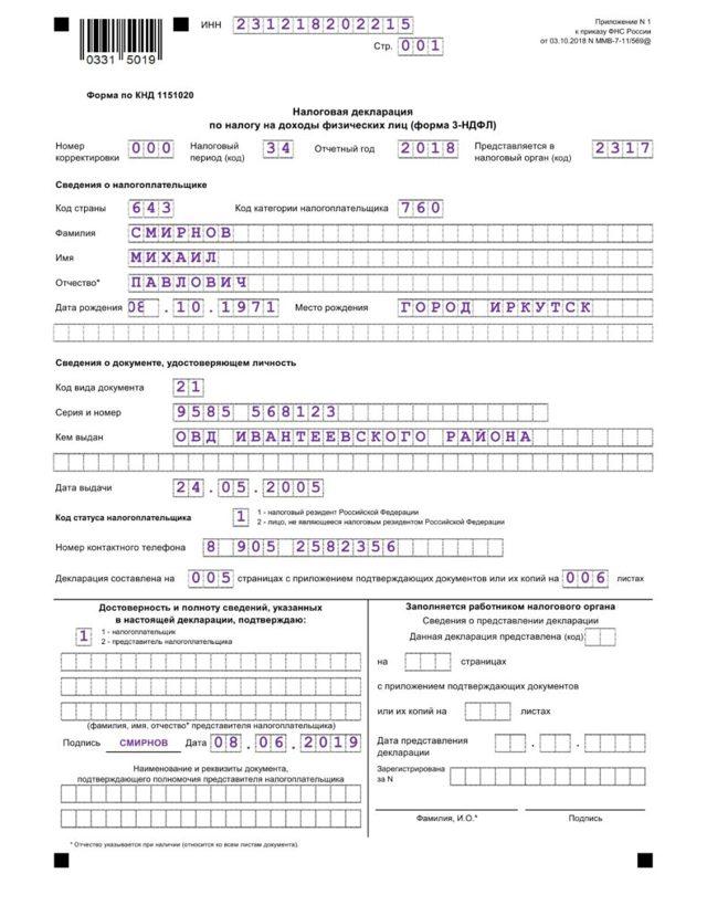 Список документов для социального налогового вычета в 2020 году