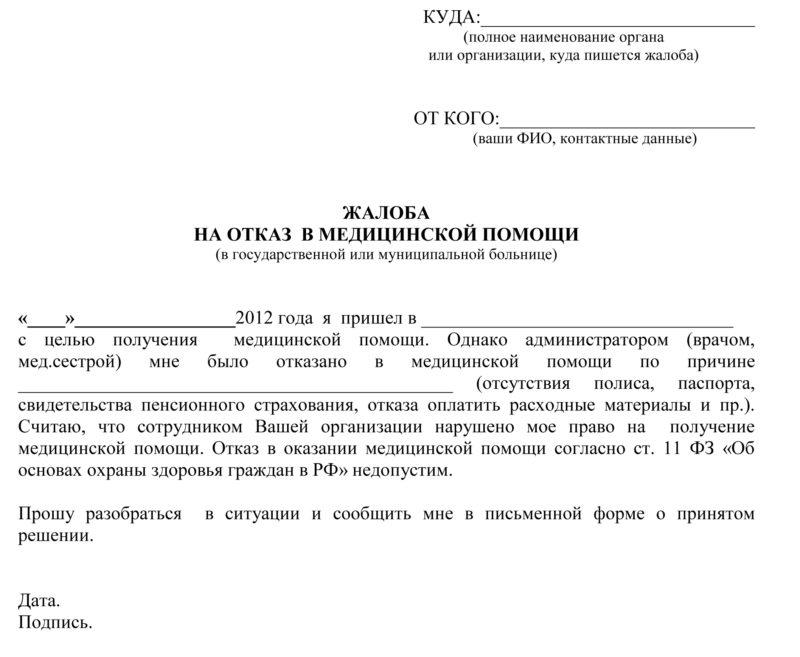 Меры наказания по статье 293 ук рф за врачебную халатность, повлекшую смерть пациента