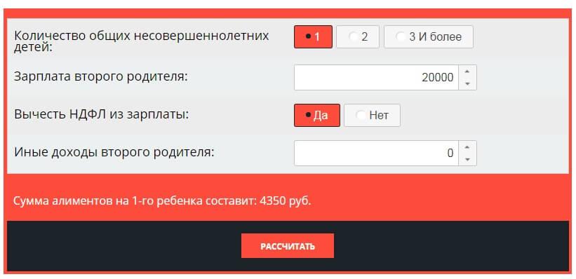 Расчет алиментов онлайн: калькулятор для безработного мужчины
