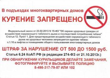 Можно ли курить на балконе личной квартиры в многоквартирном доме?