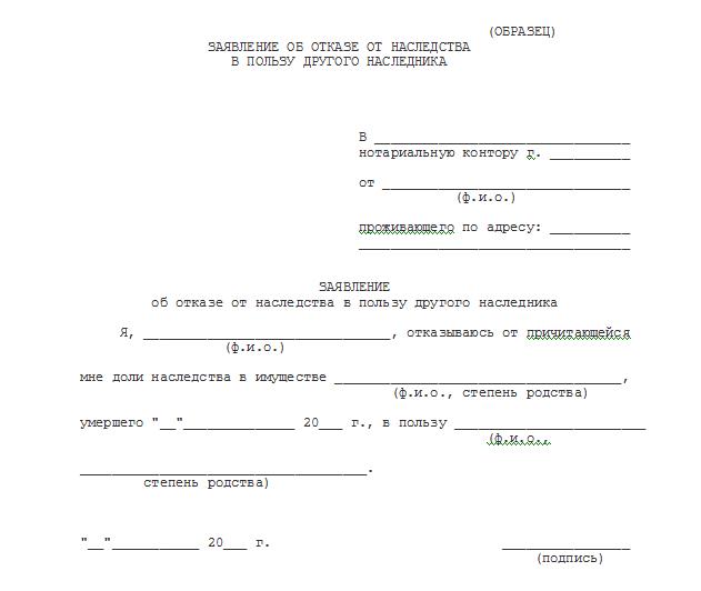 Заявление об отказе от наследства: образец, подача нотариусу, сроки и прочие нюансы