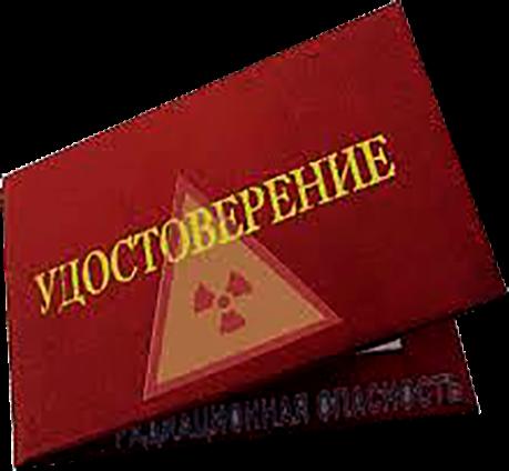 Льготы по чернобыльскому удостоверению