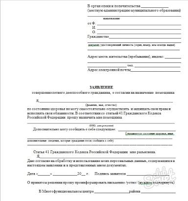 Документы, необходимые для оформления опекунства над бабушкой 80 лет
