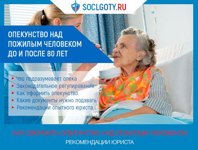 Оформление опеки над пожилыми людьми в 2019-2020 году