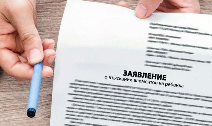 Как оформить заявление на алименты после развода