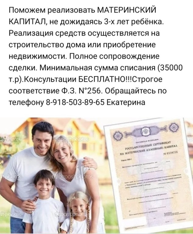 Юридическая консультация по материнскому капиталу