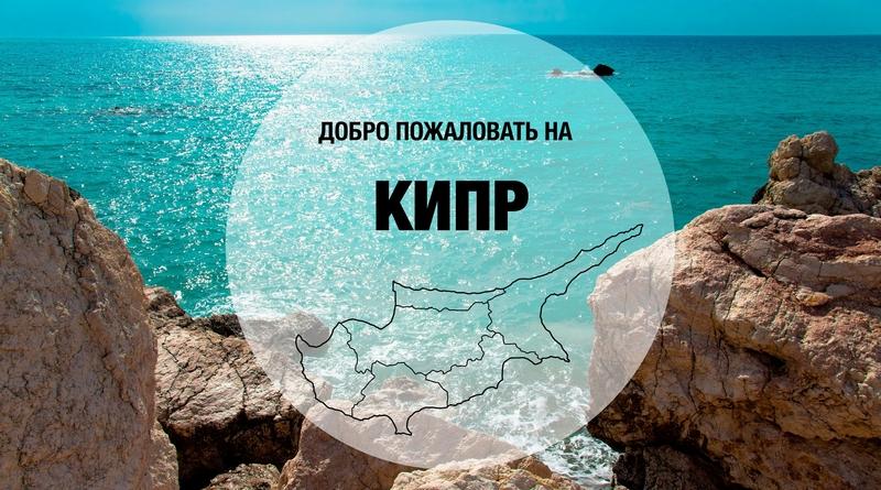 Виза на кипр для россиян 2020 — про-виза онлайн, самостоятельное оформление