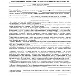 Угроза жизни и здоровью: правила составления заявления