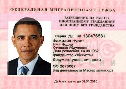 Зачем нужен патент на работу для иностранных граждан, как его оформить?
