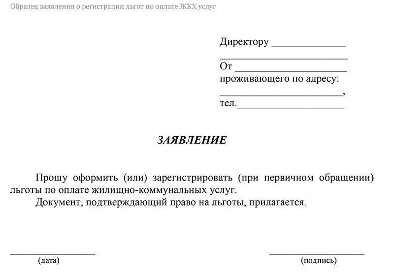 Субсидия на жкх 2020 москва сумма таблица
