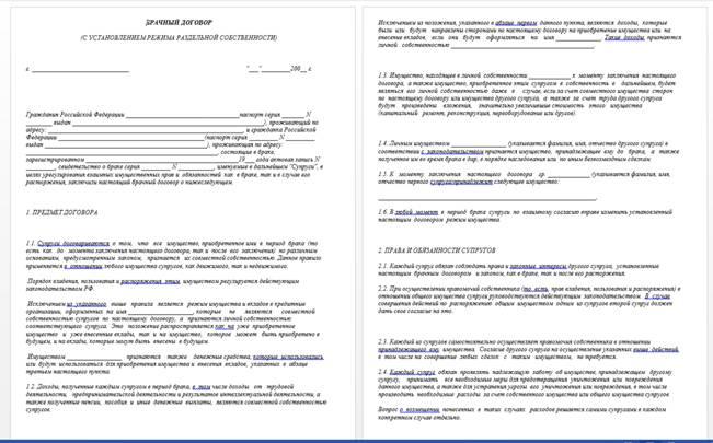 Брачный договор для лиц, состоящих в браке; с условием о раздельной собственности на имущество, нажитое супругами до брака и проданное в браке - бланк образец 2020