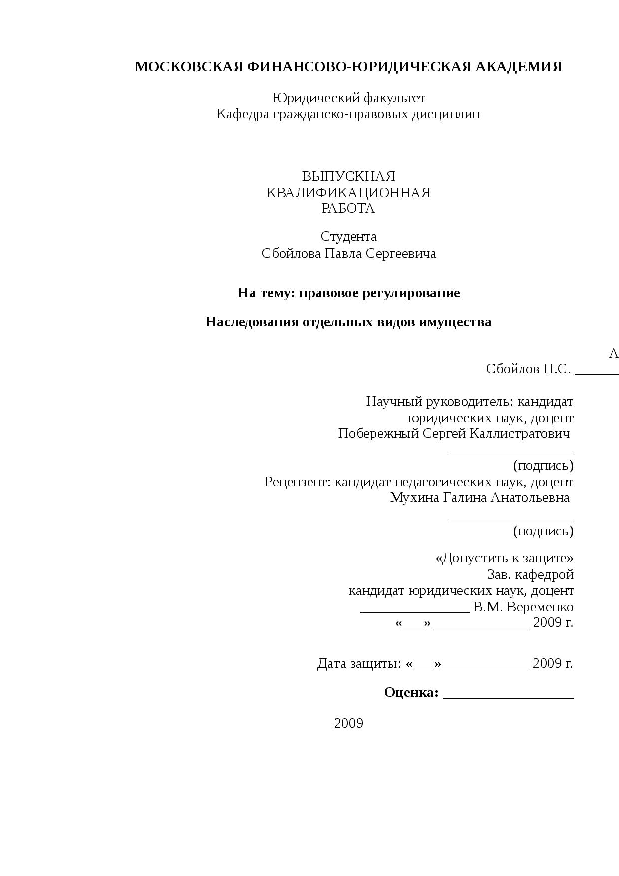 Порядок наследования некоторых видов собственности после смерти родственника
