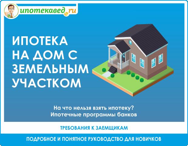 Ипотека сбербанка на земельный участок в ростове-на-дону