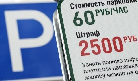 Обжалование штрафа за парковку в москве