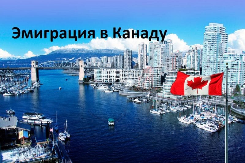 Стоит ли переезжать в канаду из россии: лучшие города для иммиграции, сколько нужно денег, чтобы купить жилье, провинциальная программа для эмигрантов