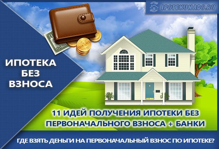 Ипотека без первоначального взноса в сбербанке в 2020 году в юрлово — условия, калькулятор расчета ежемесячного платежа