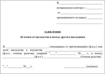 Заявление о вступлении в наследство (образец)