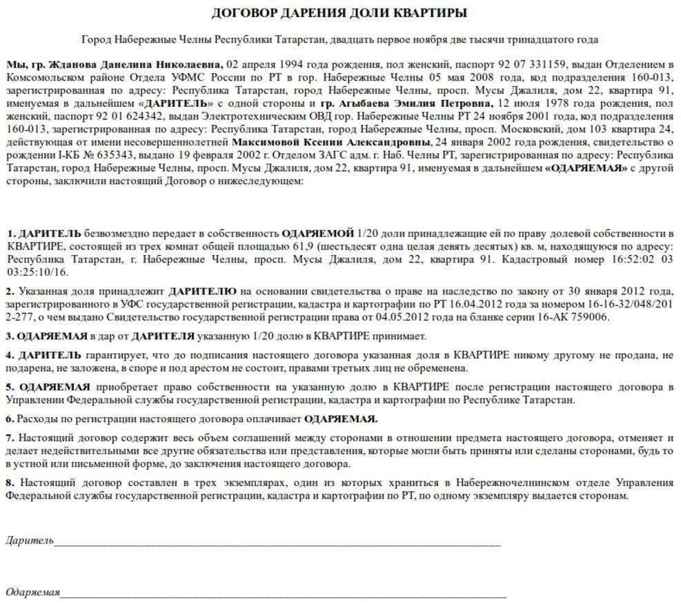 Список документов, необходимых для оформления дарения доли квартиры близкому родственнику