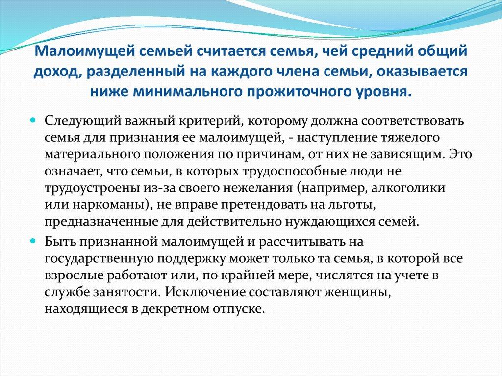 Пособие на ребенка малоимущим семьям в москве в 2020 году