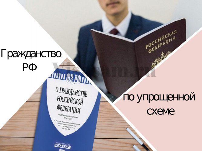 Как получить российское гражданство гражданину украины в 2020 году?