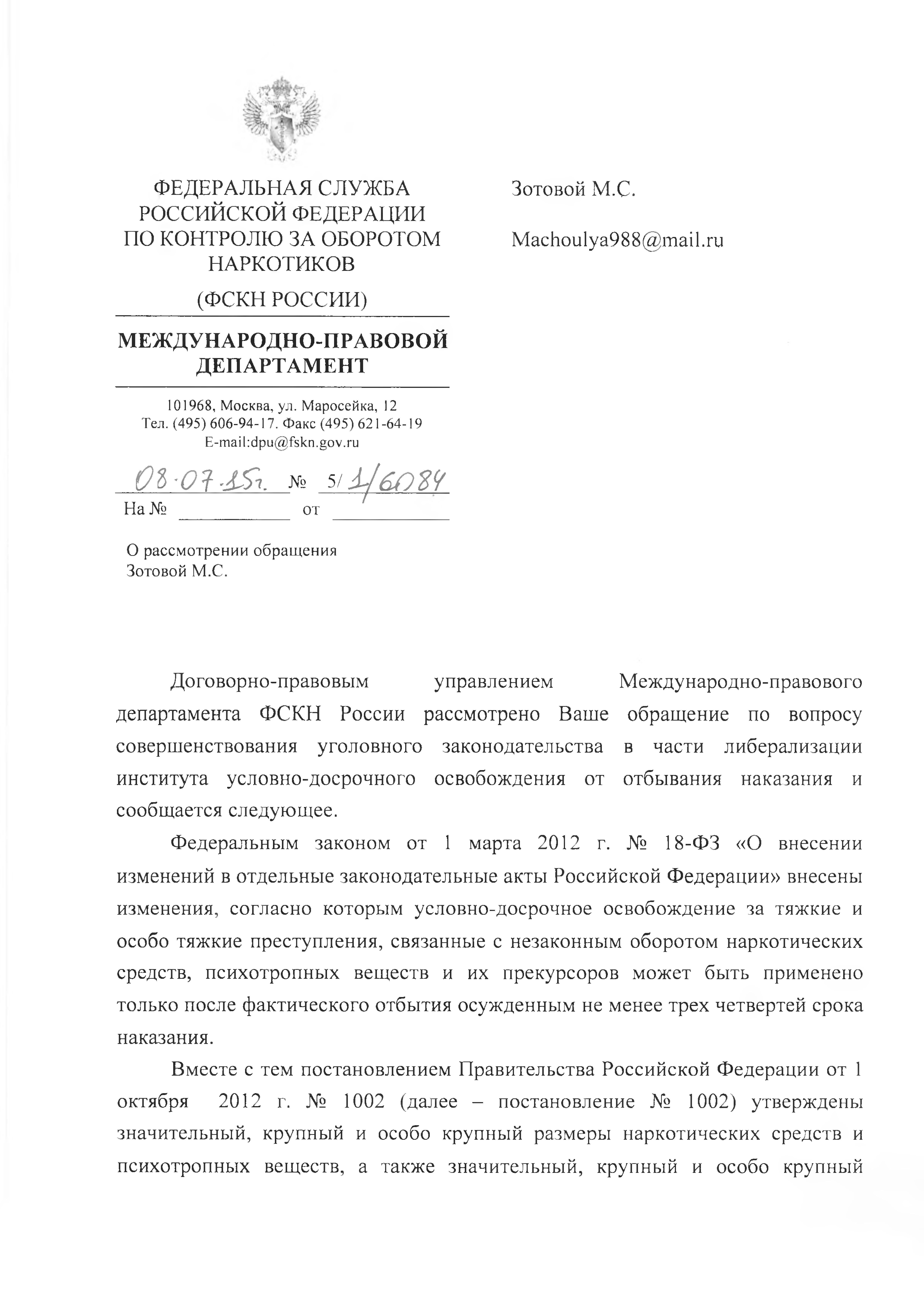Статья 79 ук рф. условно-досрочное освобождение от отбывания наказания