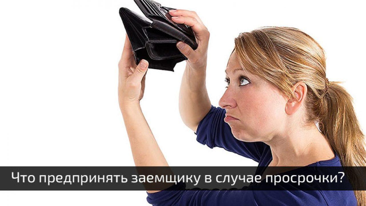 Что будет, если оплатить ипотеку на день позже