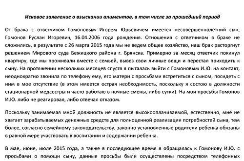 Заявление о взыскании алиментов в твердой денежной сумме