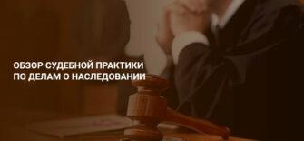 Судебная практика по делам о наследовании