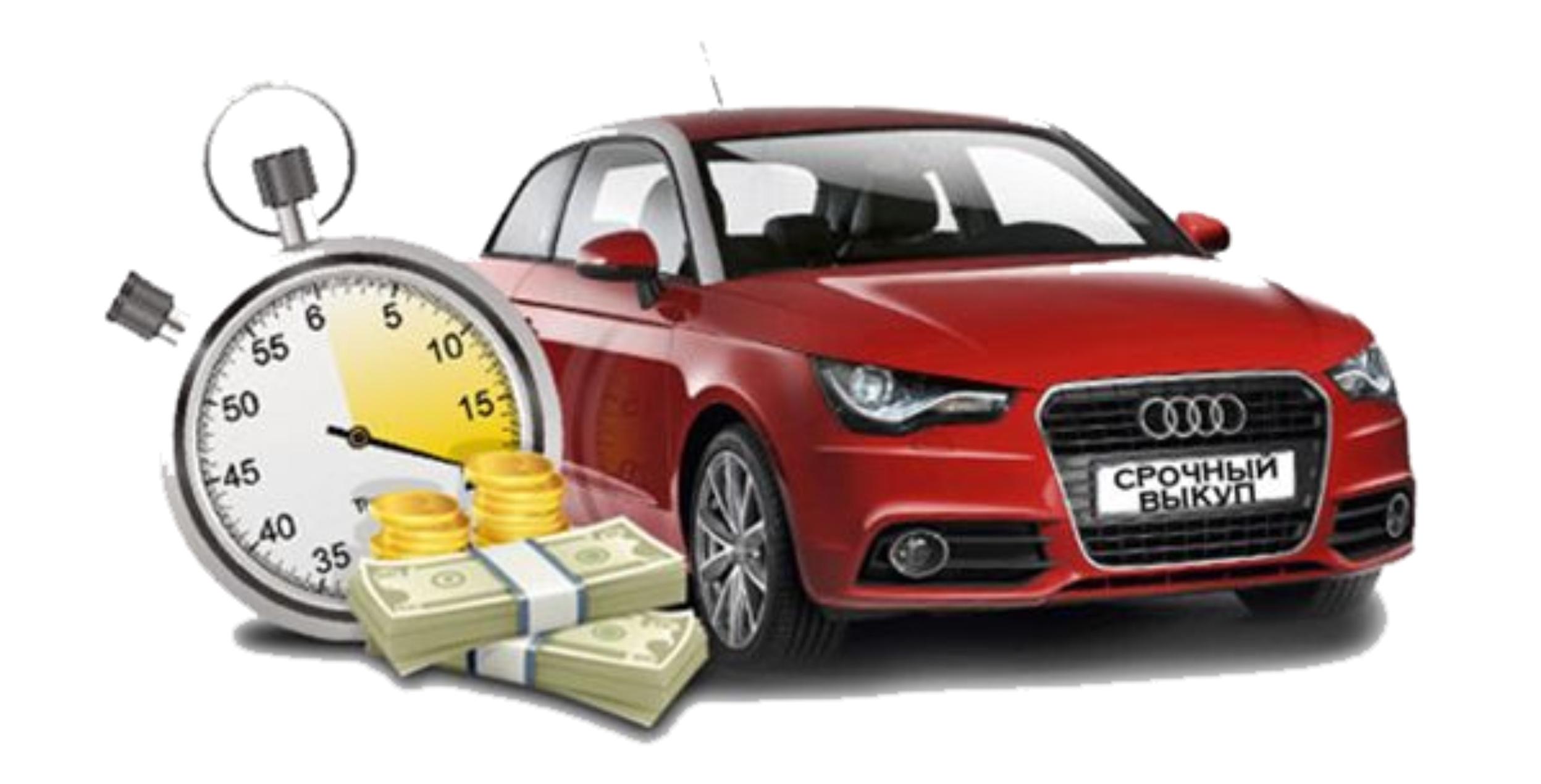 Как продать машину в кредите
