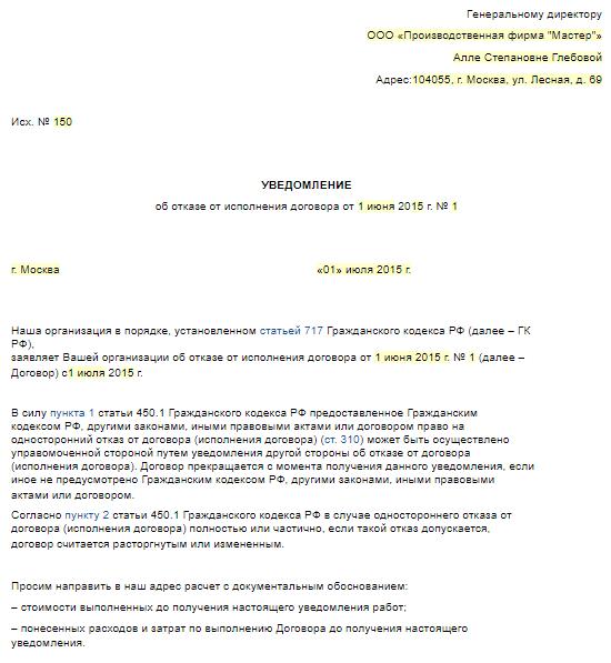 Расторжение договора долевого участия (дду) по инициативе дольщика, застройщика и по соглашению сторон: образец 2020 года и порядок действий