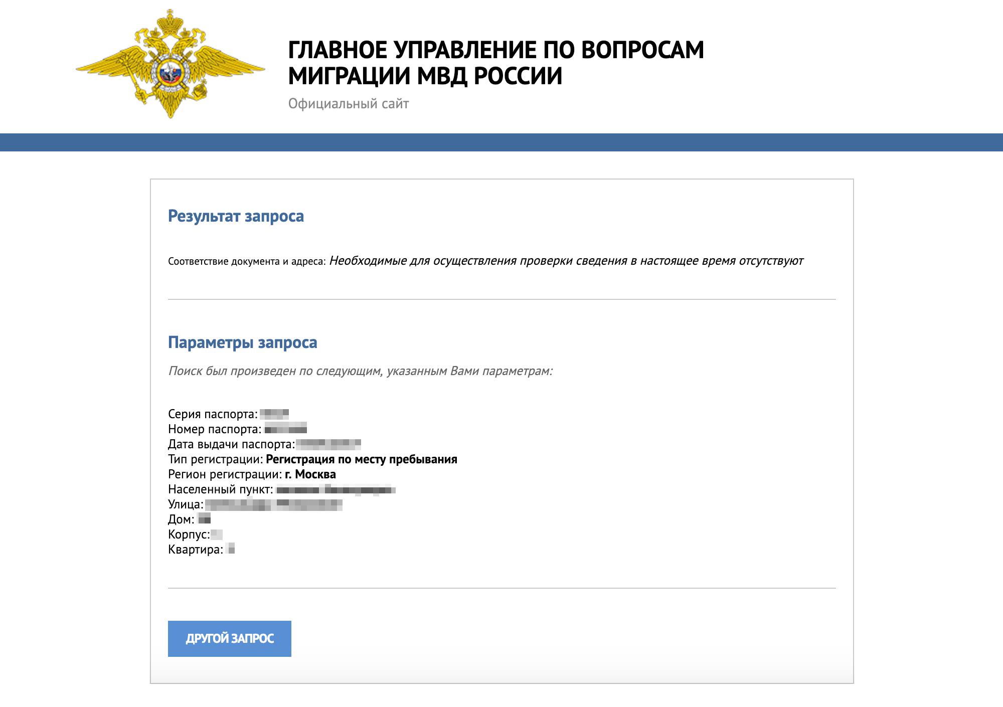 Список документов для оформления временной регистрации