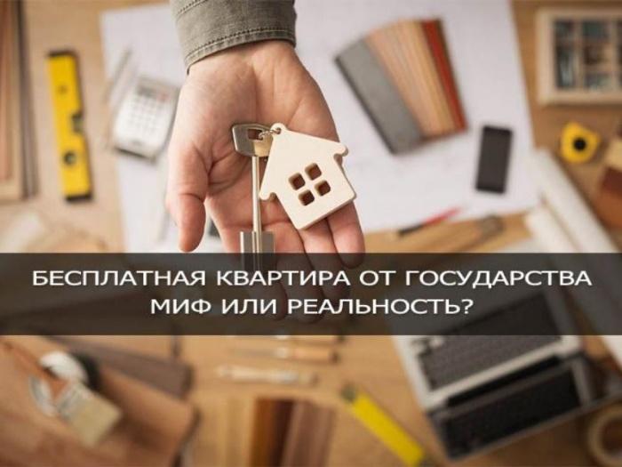 Федеральная целевая программа «жилище» в 2020 году